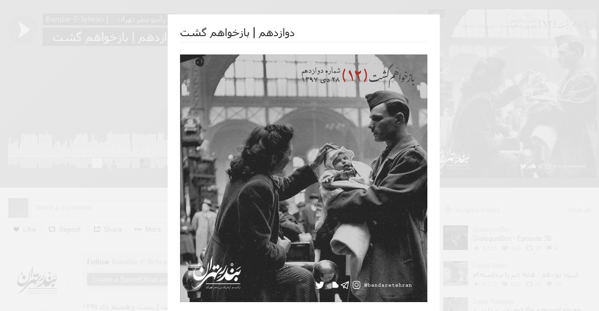 نمک سبز پنجم - بندر متروکه تهران