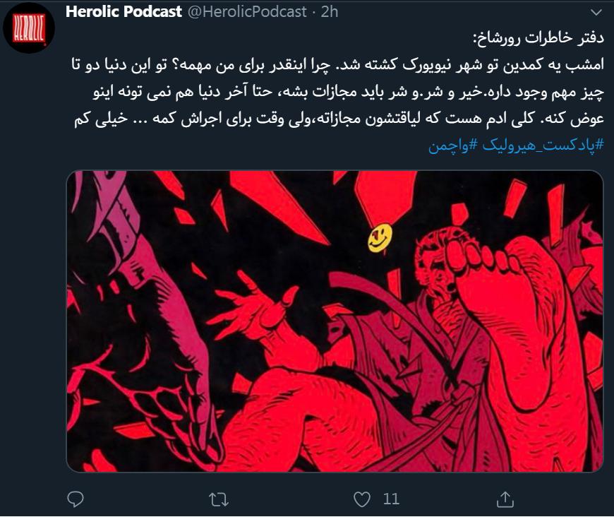 مرور هفتگی پادکستهای فارسی (23 تا 29 آذر 98) - جستار پادکستی