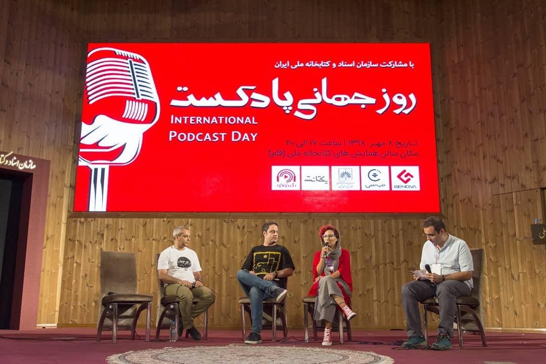 مرور پادکستها فارسی (هفته دوم مهر 98) - روز جهانی پادکست