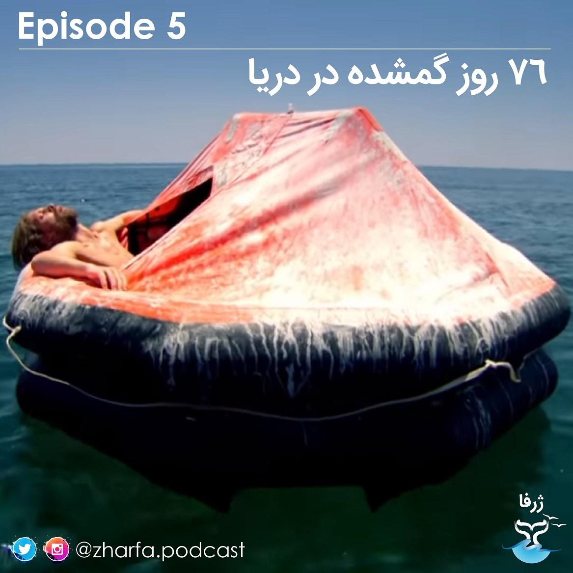 مرور پادکستهای فارسی (هفته سوم مرداد) - کوتاه از ژرفا