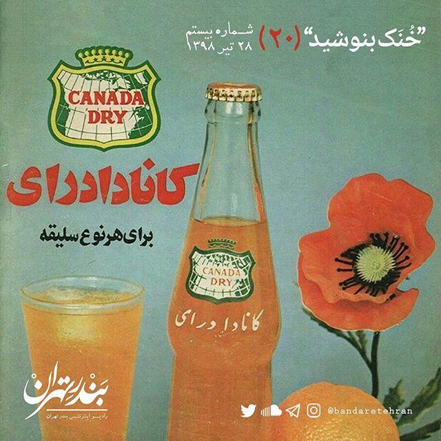 مرور هفتگی پادکستهای فارسی، هفته چهارم تیرماه