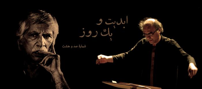 مرور پادکستهای فارسی (هفته دوم مرداد) - استمرار و یک روز