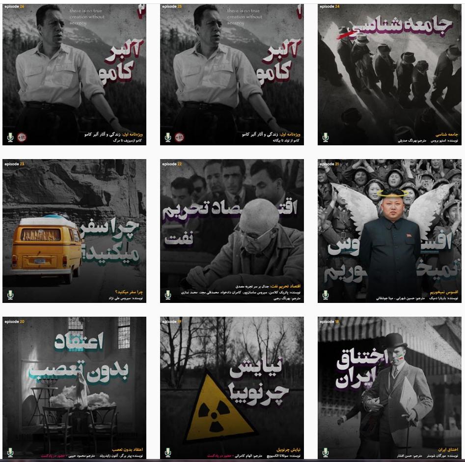 مرور هفتگی پادکست فارسی (هفته دوم آبان 98) - باز یافتن کامو