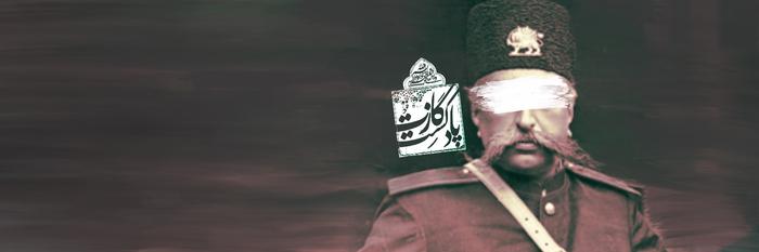 مرور هفتگی پادکست فارسی (هفته اول آذر 98) - بازگشت