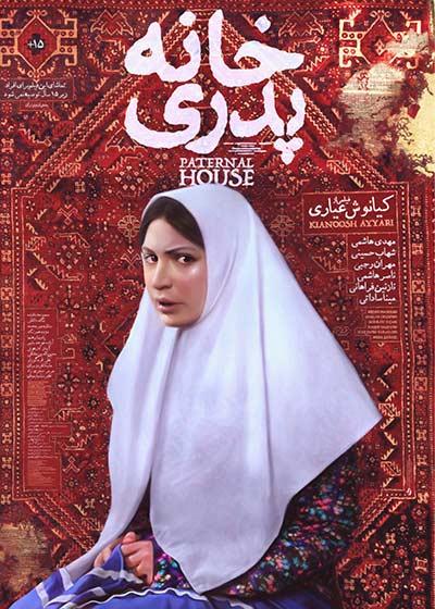مرور هفتگی پادکست های فارسی (16 تا 22 آذر 98) - کارمای خانه پدری