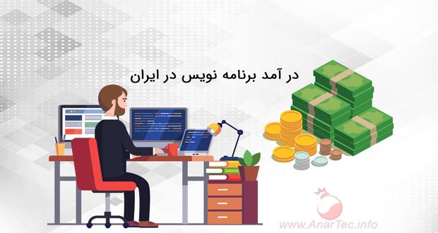 حقوق برنامه نویس در ایران چقدر است؟