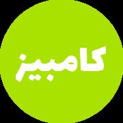 Combiz.org | آژانس کامبیز