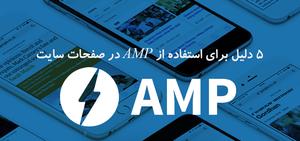 5 دلیل برای استفاده از AMP در صفحات سایت