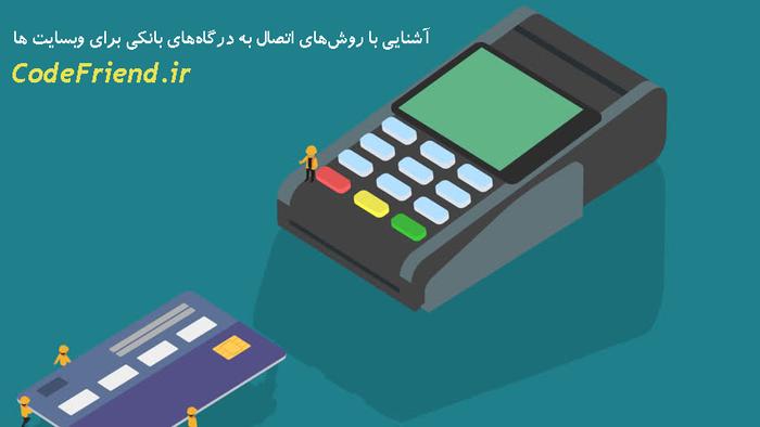 آشنایی با روشهای اتصال به درگاههای بانکی برای سایتها