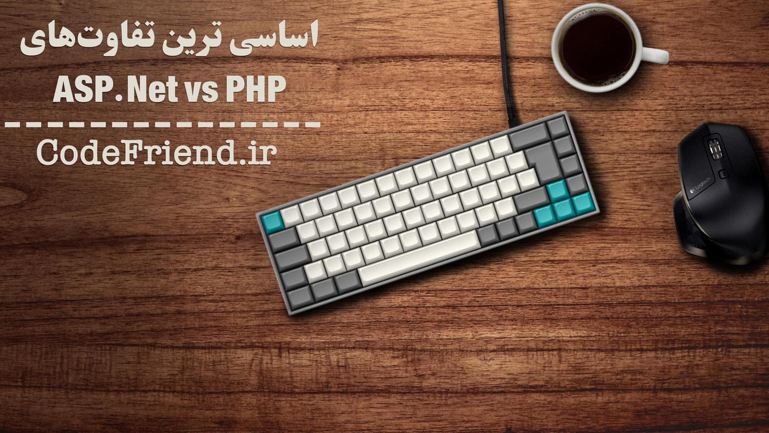 اساسی ترین تفاوتهای ASP.net و PHP