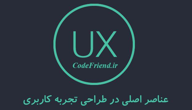 عناصر اصلی در طراحی تجربه کاربری