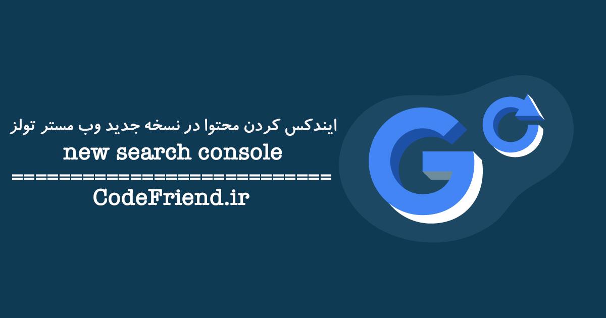 ایندکس کردن محتوا در نسخه جدید وب مستر تولز یا search console