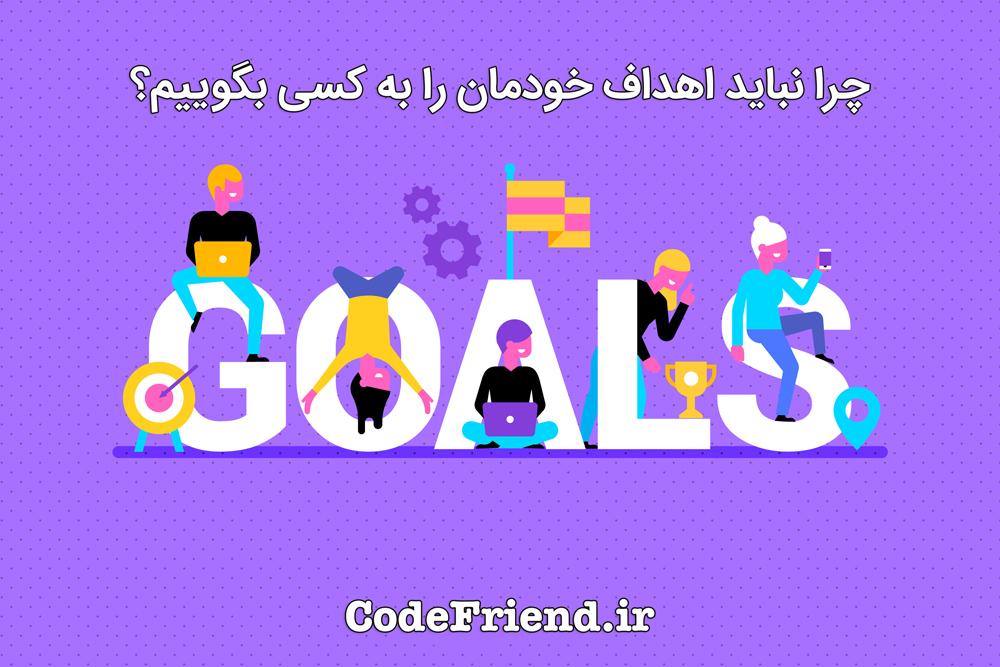 چرا نباید اهداف خودمان را به کسی بگوییم؟