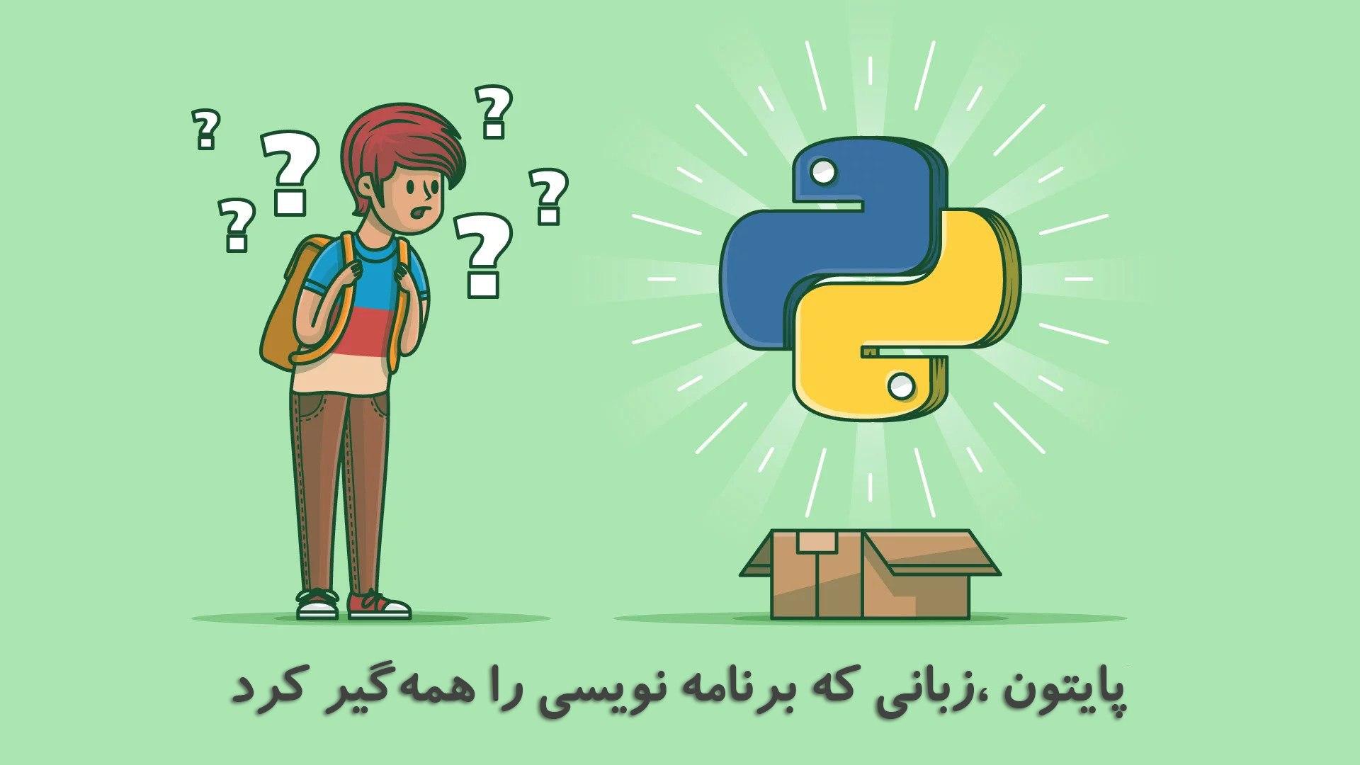 پایتون ،زبانی که برنامه نویسی را همهگیر کرد