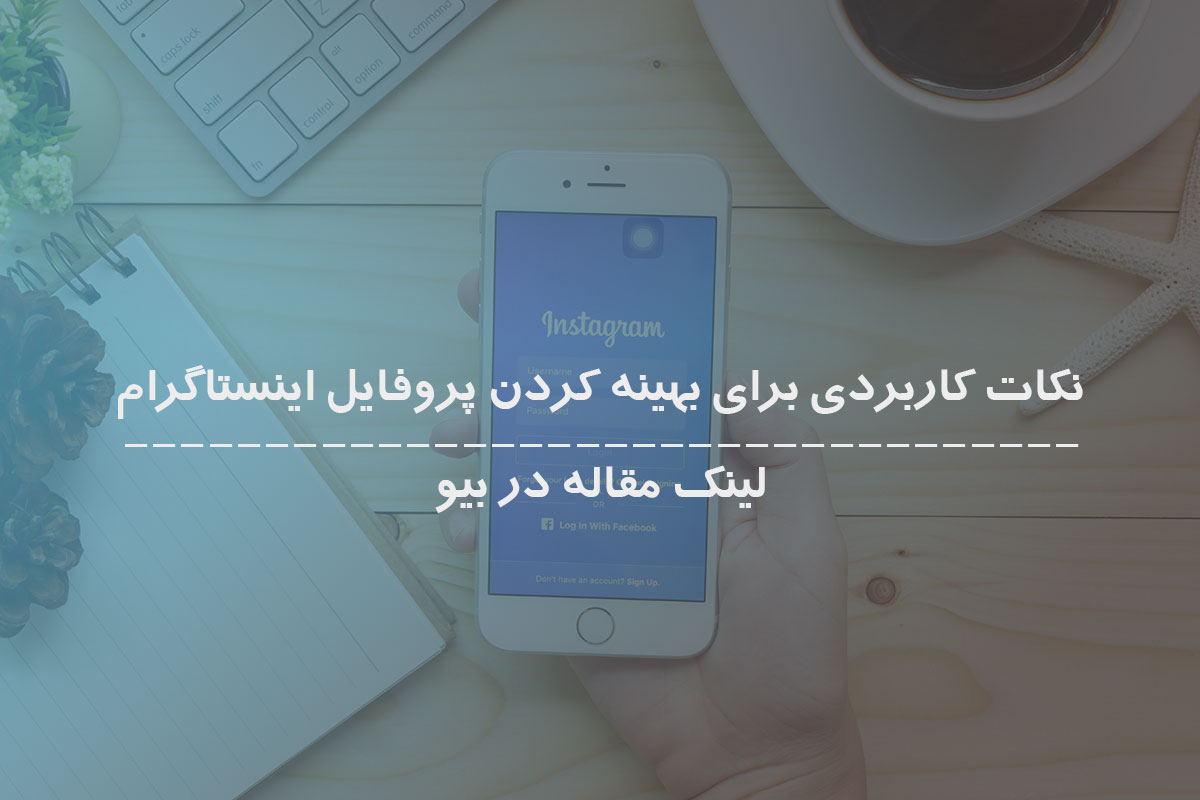 نکات کاربردی برای بهینه کردن پروفایل اینستاگرام
