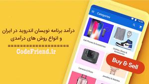درآمد برنامه نویسان اندروید در ایران و انواع روش های درآمدی