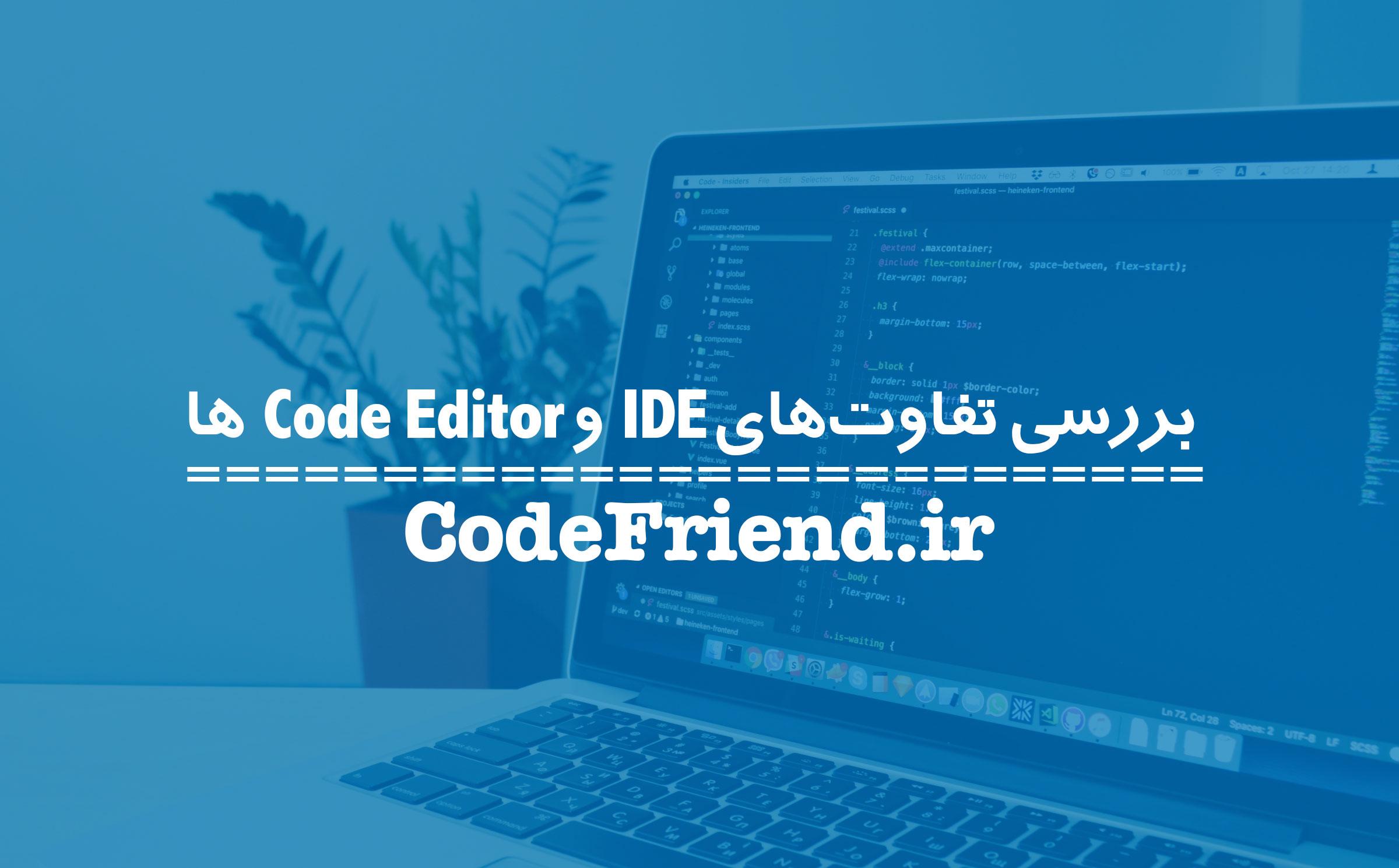 بررسی تفاوتهای IDE و Code Editor