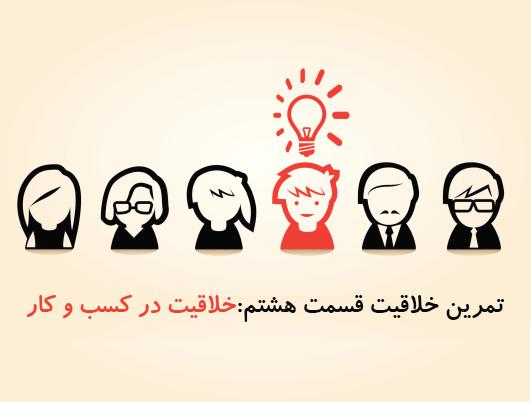 تمرین خلاقیت قسمت هشتم:خلاقیت در کسب و کار