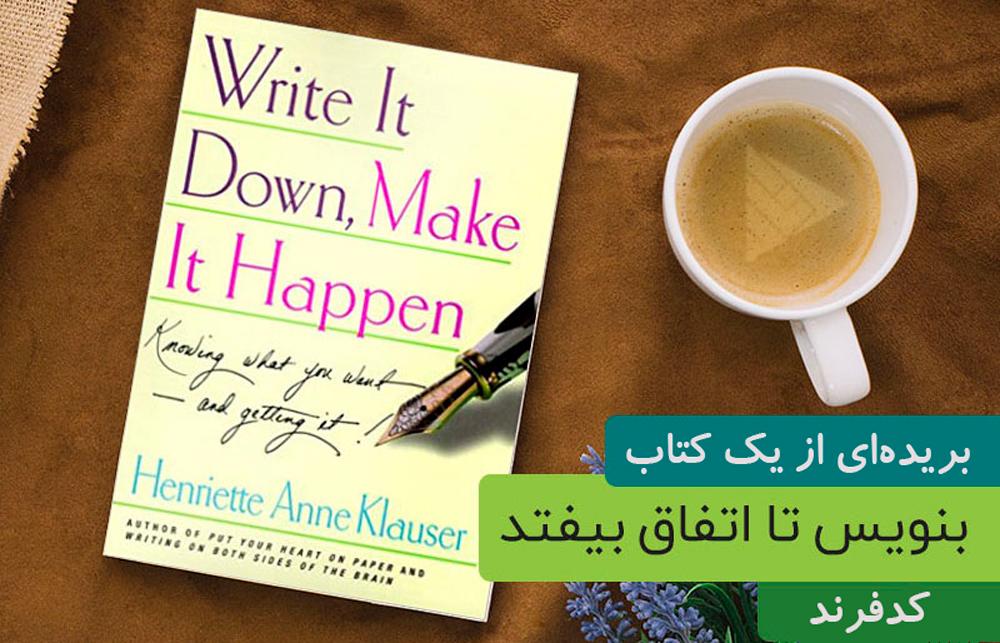 بریدهای از یک کتاب : بنویس تا اتفاق بیفتد