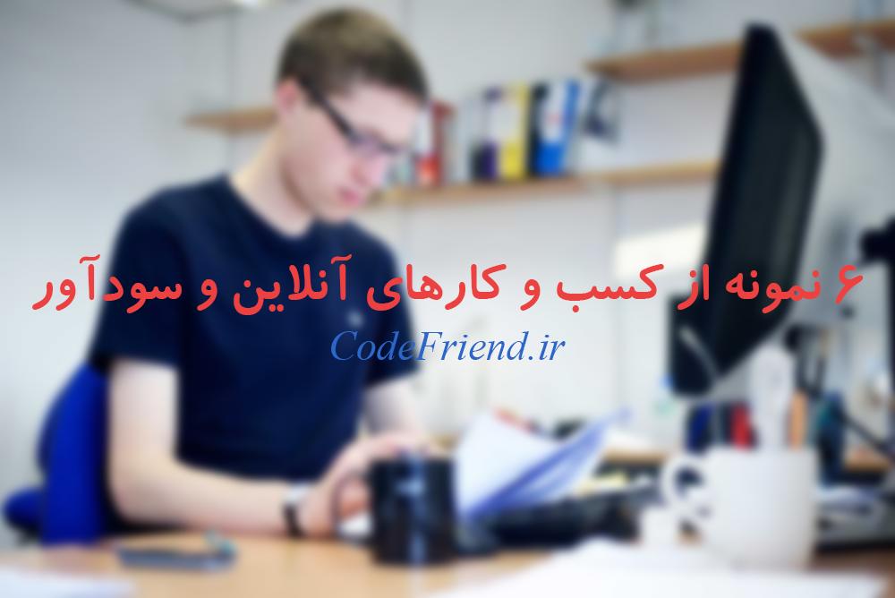 CodeFriend.ir