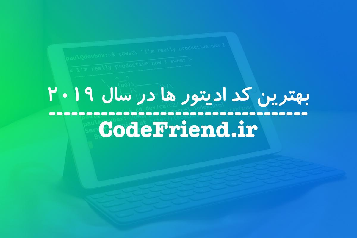 بهترین کد ادیتور ها در سال ۲۰۱۹