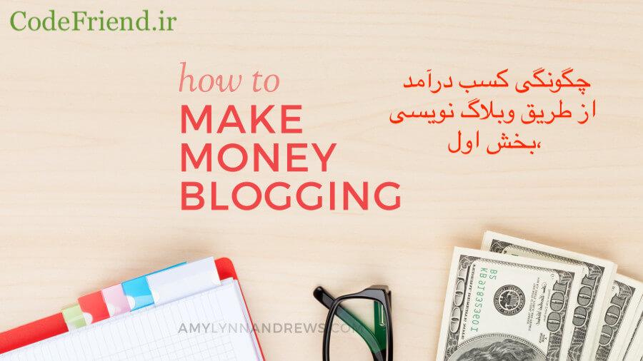 چگونگی کسب درآمد از طریق وبلاگ نویسی،بخش اول