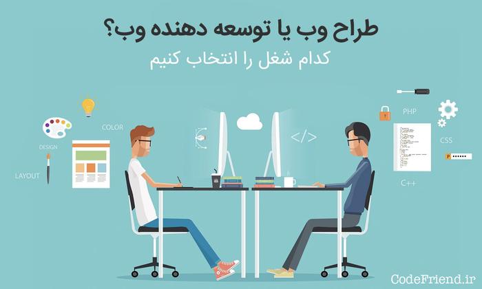 طراح وب یا توسعه دهنده وب؟ کدام شغل را انتخاب کنیم