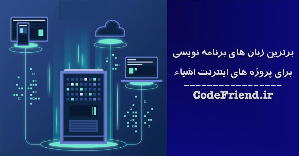 برترین زبانهای برنامه نویسی برای پروژه های اینترنت اشیاء