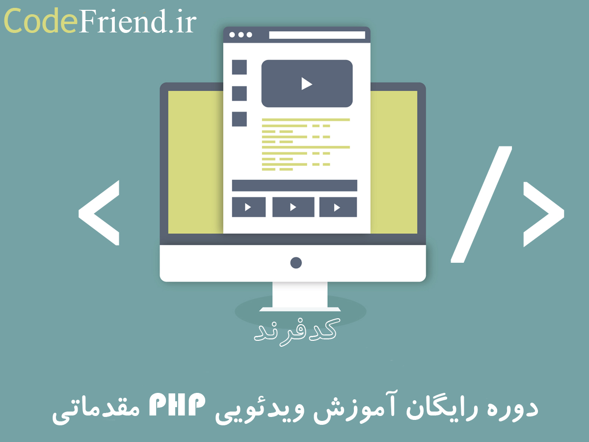 دوره رایگان آموزش ویدئویی php مقدماتی