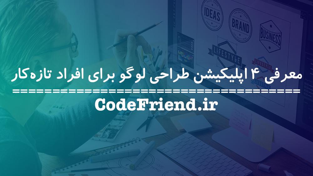 معرفی ۴ اپلیکیشن طراحی لوگو برای افراد تازهکار