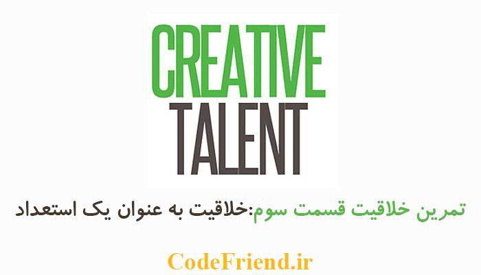 تمرین خلاقیت قسمت سوم:خلاقیت به عنوان استعداد