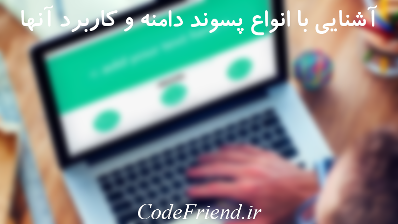Codefriend.ir