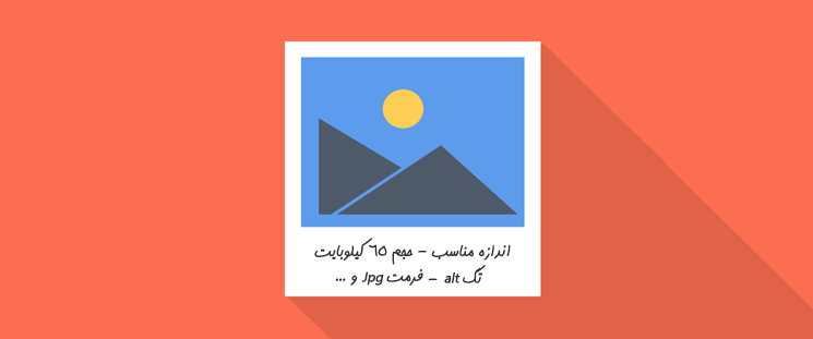 آموزش سئو تصاویر سایت برای رتبه گیری بهتر + ویدیو