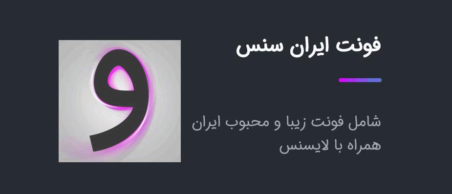ایران سنس پرطرفدارترین فونت موبایل و طراحی اپلیکیشن