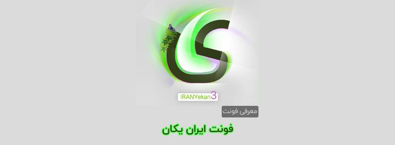 معرفی فونت ایران یکان IRAN Yekan