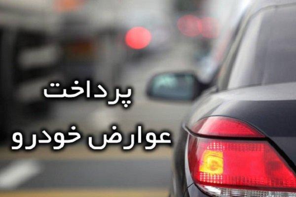 همه چیز درباره پرداخت عوارض شهرداری خودرو