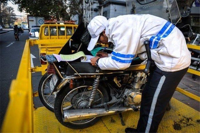 آیا امکان کاهش جریمه موتورسیکلت وجود دارد؟