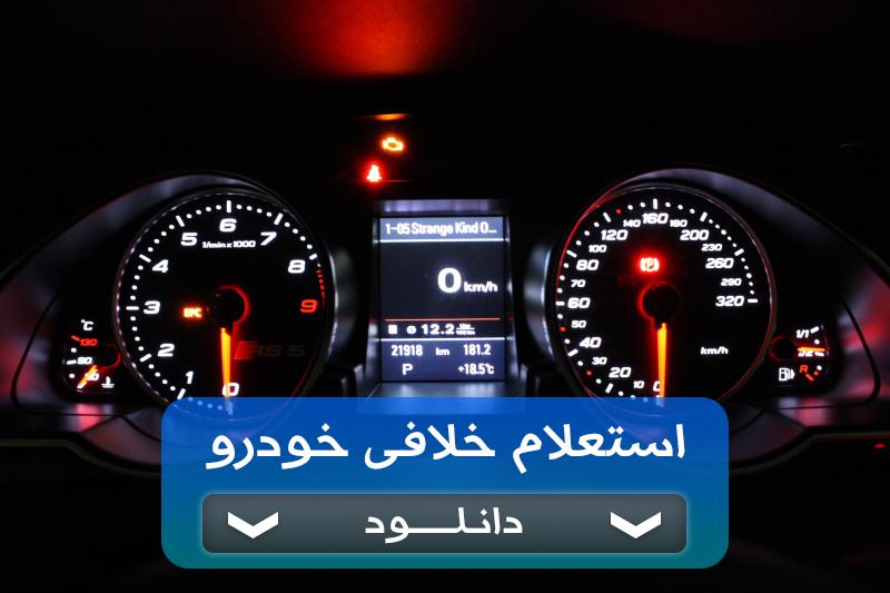 روشهایی برای مشاهده صورت وضعیت خلافی خودرو