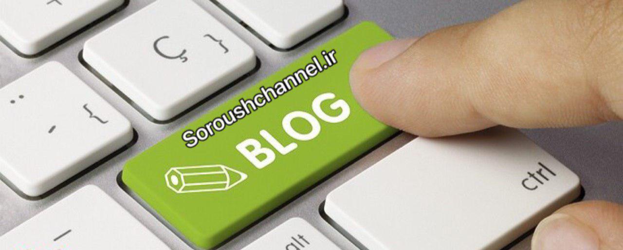 وبلاگ نویس قدیمی