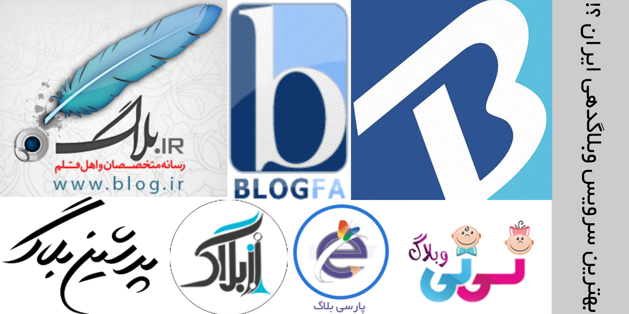 بهترین سرویس بلاگدهی ایران؟!