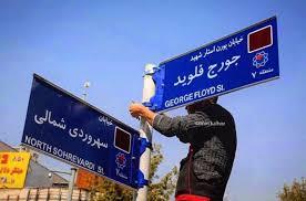 در ایران چه خبر است؟