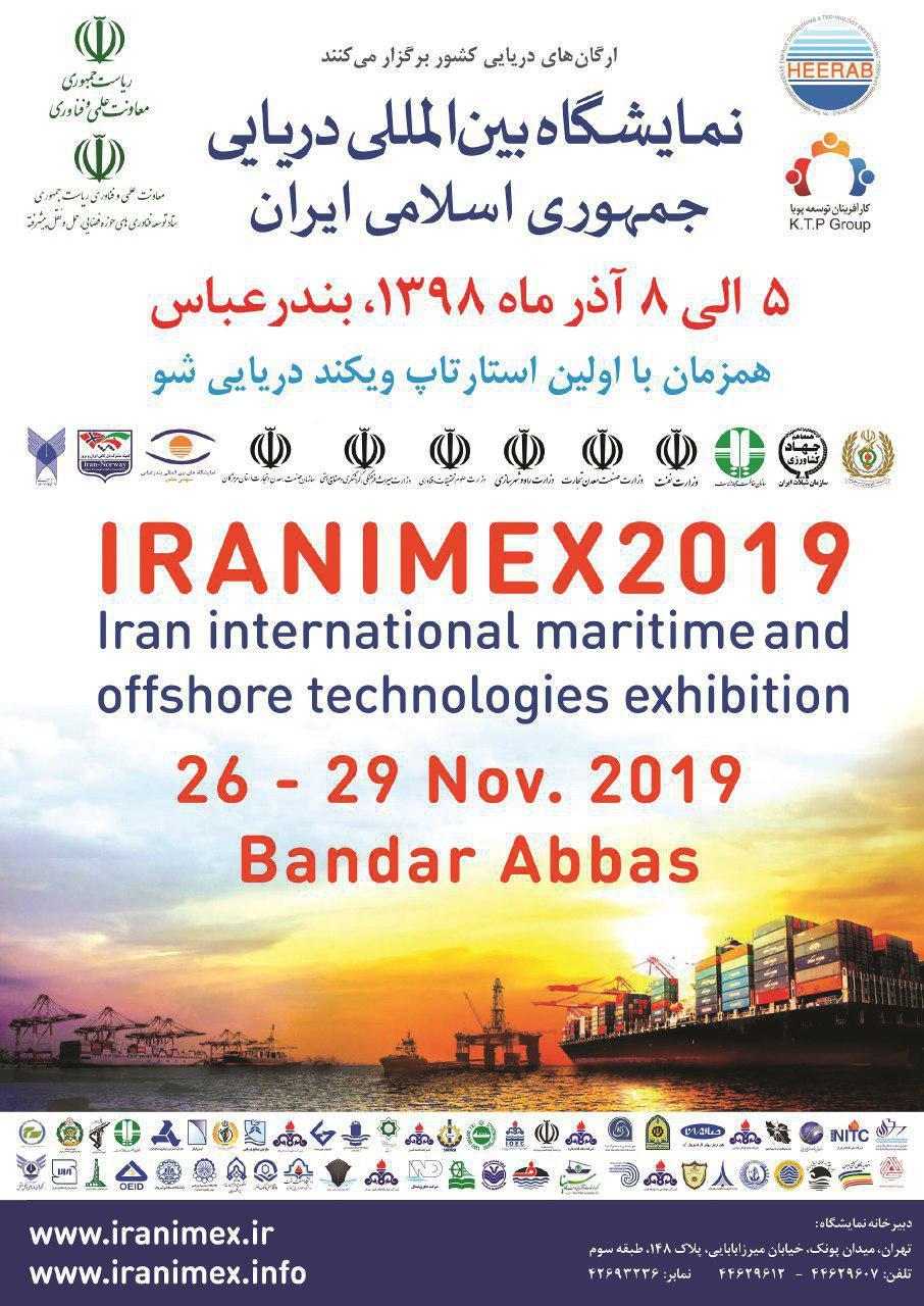 نمایشگاه بین المللی دریایی جمهوری اسلامی ایران (IRANIMEX)