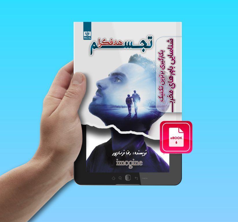 نسخه الکترونیکی کتاب تجسم هدفگرا