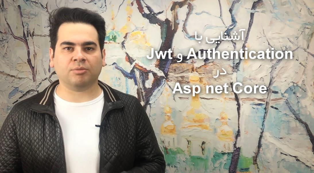 دوره آموزش Jwt در Asp net Core