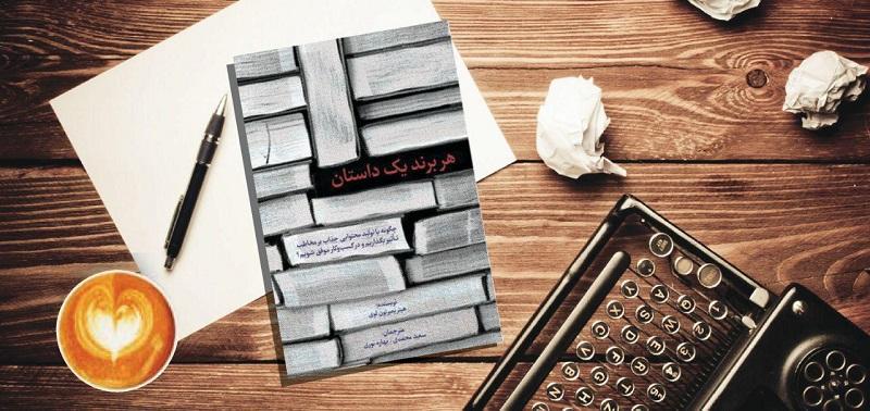 خلاصه ایرانیزه شده کتاب هر برند یک داستان