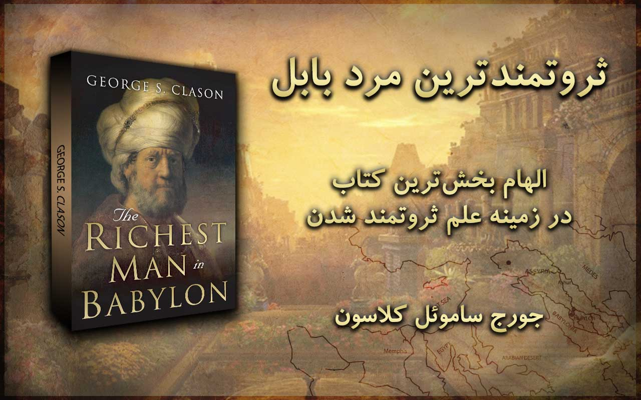 """""""ثروتمندترین مرد بابل"""" برای همه کسانی که دوست دارند به معنای واقعی کلمه ثروتمند شوند"""