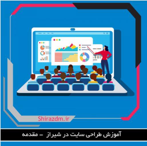 آموزش طراحی سایت در شیراز   با این ۱۰ قدم سایت خود را بسازید.