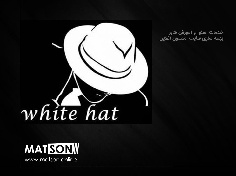سئو ی کلاه سفیدمطمئن ترین وسیله بهینه سازی سایت