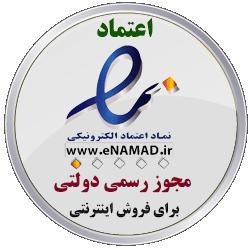 مچوز رسمی دولتی نماد اعتماد الکترونیکی