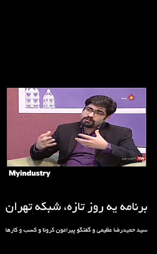 سید حمیدرضا عظیمی در برنامه یه روز تازه شبکه تهران